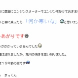 『寒いぜ旭川!』の画像