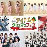 『[イコラブ] 2月7日 BSスカパー!「アイドルクリスマスフェス」再放送…』の画像