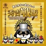 『【マルカ西町】真っ黒な漬物?!大豆パワー、発酵パワーが、熱き「戦」を支える。 愛知のお土産、漬物黄金セット「秀吉戦飯(いくさめし)」』の画像