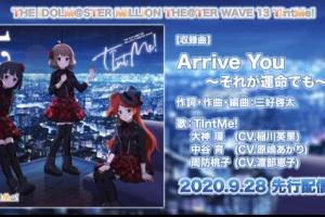 【ミリシタ】9月28日より「Arrive You ~それが運命でも~」が先行配信開始!