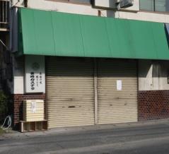 成田町の「池田家」が閉店。長崎カステラなどを扱っていた和菓子店