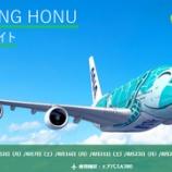 『【ANAトラベラーズ】2021年夏休みも飛びます!ANA FLYING HONUチャーターフライト(成田)』の画像