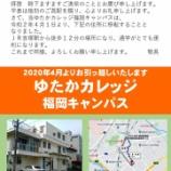 『【お知らせ】福岡キャンパスが駅近に移転』の画像