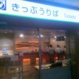 『日豊本線特急縦断の旅(その1) 小倉駅での自由席特急券売機と特急料金について』の画像