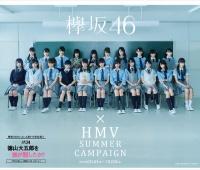 【欅坂46】6/24より『欅坂46×HMV SUMMER CAMPAIGN』が開始!豪華景品も