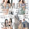 結成11周年のNMB48が表紙巻頭に登場!新たなグラビア物語!BOMB11月号発売