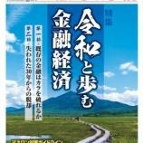 『金融財政事情(令和と歩む金融経済・特集号)に論稿を掲載いただきました。』の画像