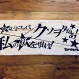 『【乃木坂46】まさかのグッズ化w『クソヲタがぁ!!!私の歌を聞け!!!!』』の画像