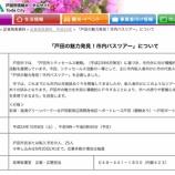 『(埼玉新聞)転入者のために市内バスツアー 戸田市 10月6日に』の画像