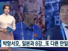 「日本vsベトナムはもう一つの日韓戦!」by 韓国紙