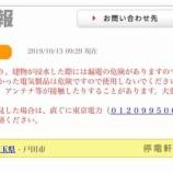 『戸田市内の停電は、13日5時17分時点で、全て復旧していると報告がありました。』の画像