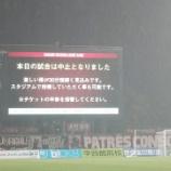『ファジアーノ岡山 岡山vs東京Vは雷雨の影響で中止 後日62分(0-1)より試合を再開することが決定』の画像