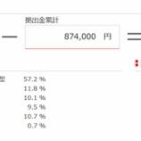 『2020年6月(38カ月目)の東京海上日動のiDeCoの評価額は860,692円でした。』の画像