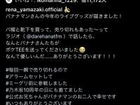【乃木坂46】山崎怜奈さん、バナナマンを手懐けるwwwwwwww