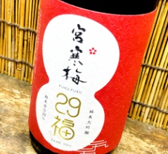 宮寒梅「純米大吟醸 29福」失神するほど滑らかな驚異の1本