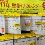 『充実のカレンダーコーナーが必見です!【実用タイプ編】』の画像