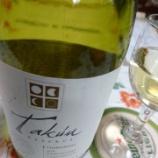 『Takun Reserva Chardonnay【白ワイン】タクン・レセルヴァ シャルドネ チリ』の画像