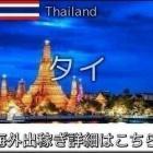 『タイ出稼ぎ求人情報』の画像