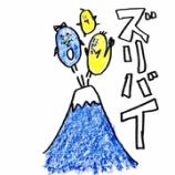『🐤ズリバイ🐤』の画像