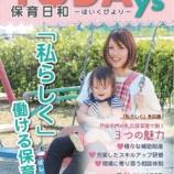 『戸田市で保育の仕事に就きませんか!保育士を応援する戸田市の施策がさらに充実。パンフレットをご覧ください。』の画像