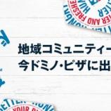 『ドミノピザさんありがとう!【篠崎 ふかさわ歯科クリニック】』の画像