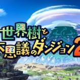 『【プレイレポート】 世界樹と不思議のダンジョン2 初日』の画像