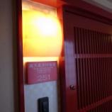 『【北海道ひとり旅】知床グランドホテル 北こぶし 客室『コンパクトタイプ露天風呂付』』の画像