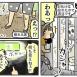 追憶のビックリハウス【子連れで恵那峡旅行記⑧】