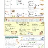 『【ファンズガーデン】2019年4月のカレンダー』の画像