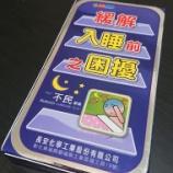 『台湾のドリエル的な薬』の画像