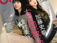 【日向坂46】お寿司、かとし、初めてのペア撮影!?美しすぎる!!!