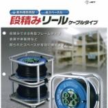 『【新商品】段積みリールケーブルタイプ@ハタヤリミテッド㈱【省スペース化】』の画像