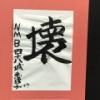 【悲報】城恵理子「壊」「新しいNMBを作るために今のNMBを壊します」