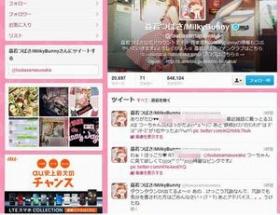 益若つばさ、Twitter炎上「ダウンタウンDX」で発言した内容にBIGBANGファンが激怒ww