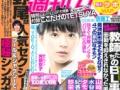 【速報】平成ジャンプさん、av女優明日花キララとデート