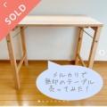 無印良品の折りたたみテーブル*メルカリで売ってみた。