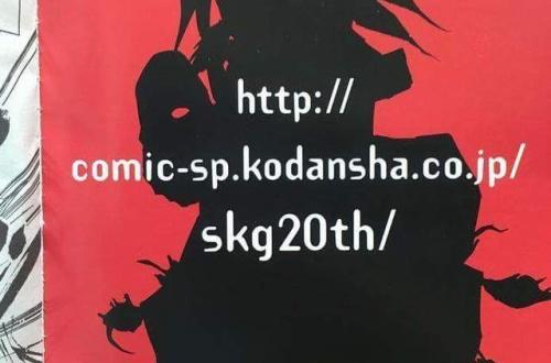 【速報】シャーマンキング、なぜか講談社から復活する模様のサムネイル画像