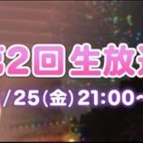 『第2回公式生放送 オーナーさん大集合!ヴィーナスだらけの新年会』の画像