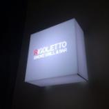 『RIGOLETTO SMOKE GRILL & BAR』の画像