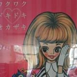 『かわいいのルーツのルーツ ~内藤ルネと岡崎小学校~』の画像