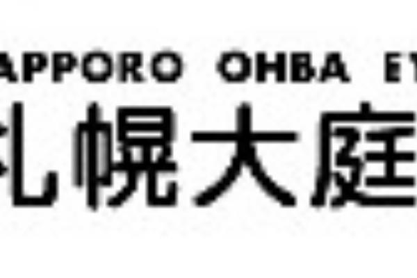 札幌 市 休日 当番