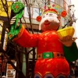 『中国の春節が始まる前日に、横浜の関内駅周辺を歩いて来る』の画像