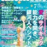 『「アネモネ(7月号)」美しき緑の星セロー監督インタビュー』の画像