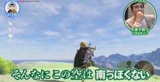 『ゼルダの伝説BotW』の豊かな自然描写を気象予報士の石原良純さんが専門家目線で解説する動画が公開!