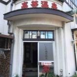 『【温泉巡り】大分温泉旅2日目(別府) No.166 別府高等温泉(あつ湯)』の画像