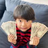 『10万円→1億円になるのに何年かかるか計算し直してみた』の画像