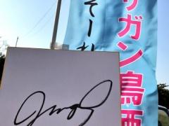 【 画像 】豊田陽平さん、トーレスのサイン書き慣れてる模様!w