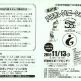 『戸田市レクリエーション大会 11月13日(日)戸田市スポーツセンターにて開催』の画像