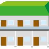 『【住宅議論】一生賃貸に住むってどう思う?住宅ローンはリスクになる?』の画像