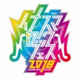 『9/22「イナズマロック フェス 2018」に欅坂46出演決定!第5弾出演アーティストが本日発表』の画像